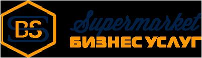 Супермаркет Бизнес Услуг